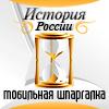 Мобильная шпаргалка: История России