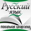 Мобильная шпаргалка: Русский язык