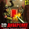 3D Диверсант: Тайны III рейха