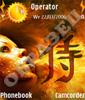 Огненный иероглиф