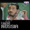 Газмяс, 1 тысяча рублей (Выпуск 1-й)